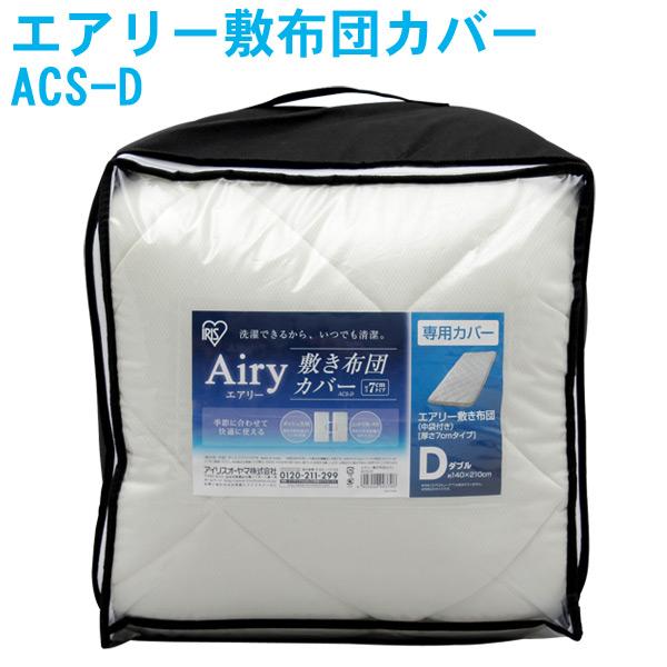 アイリスオーヤマ エアリー敷布団カバー ACS-D おしゃれ