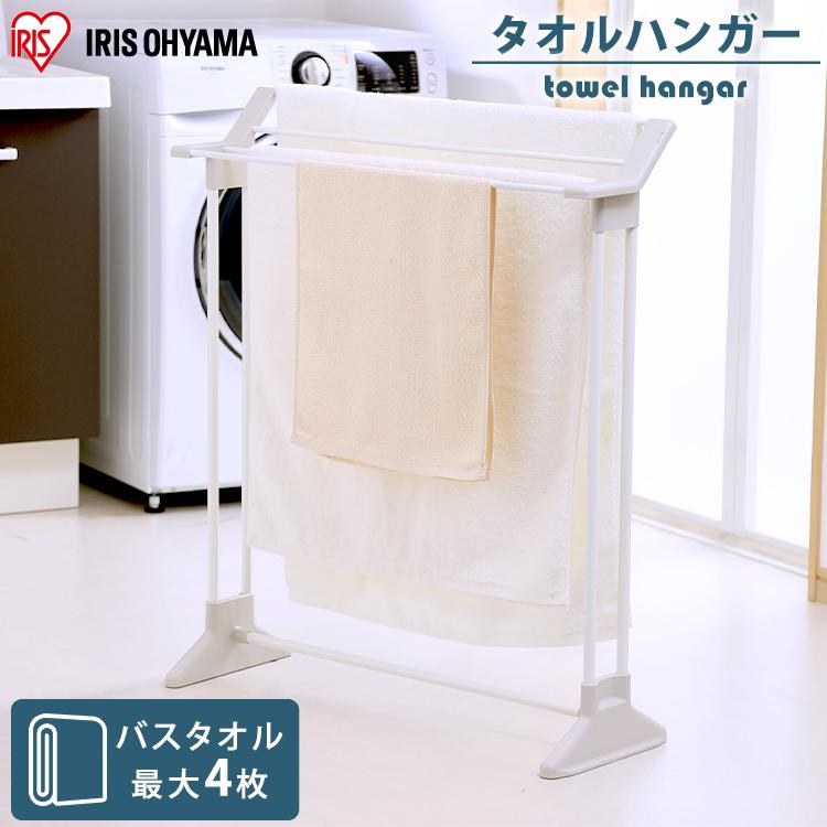 レビューを書いて5%OFFクーポンプレゼント タオルハンガーTH-86KR送料無料 日本製 タオル掛け 物干しスタンド 室内物干し スタンド物干し ベランダ 物干し竿 バスタオル 洗濯物干し 室内 ランドリー 白 組立簡単 スタンド 折りたたみ アイリスオーヤマ ホワイト 安心と信頼 おしゃれ