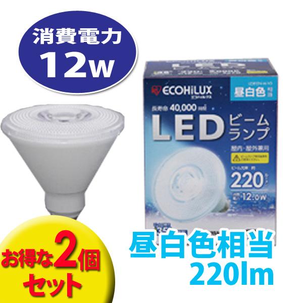 【2個セット】LEDビームランプ 昼白色 LDR12N-W-V3送料無料 ランプ 照明 LED トイレ 玄関 廊下 脱衣所 おしゃれ アイリスオーヤマ
