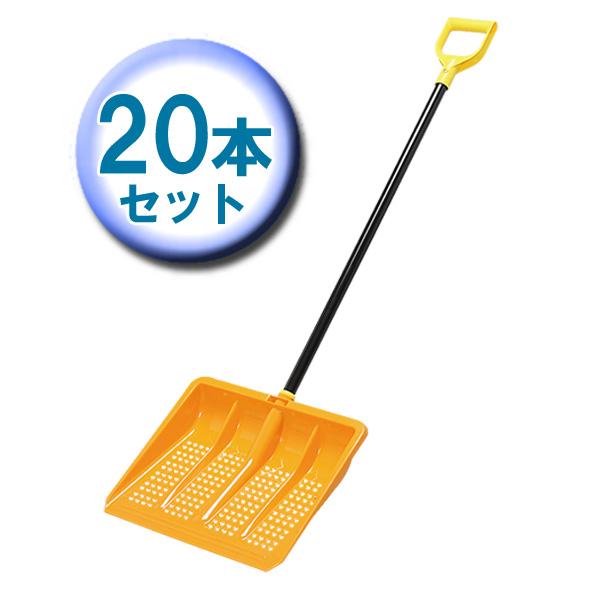 【20セット】着脱式セット(ワイド雪かき+グリップ付き棒)送料無料 おしゃれ アイリスオーヤマ