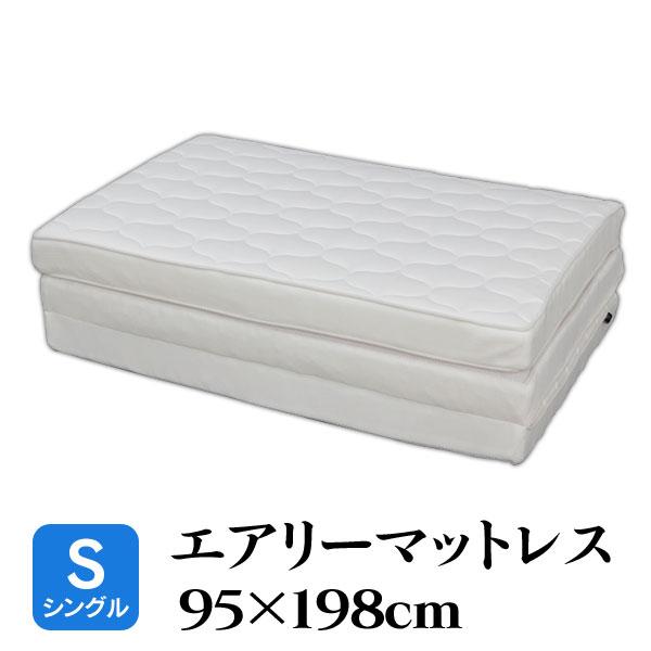 【マット 寝具】【送料無料】エアリーマットレス HG90-S シングル 9cm厚 アイリスオーヤマ おしゃれ
