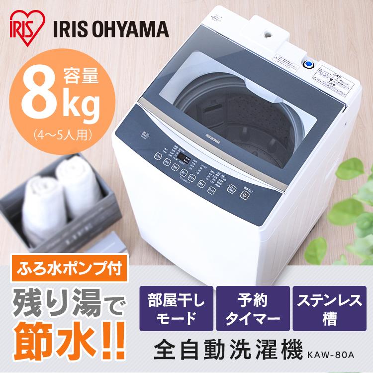 洗濯 機 8 キロ おすすめ