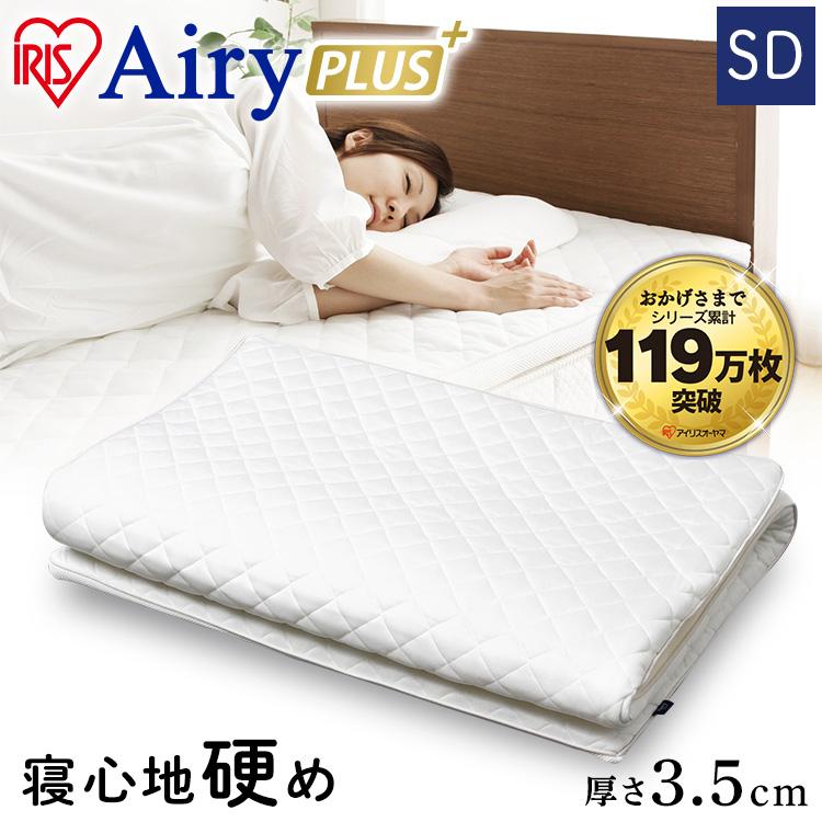 【寝具 敷き ベッド】エアリープラス敷きパッド セミダブル APPH-SD アイリスオーヤマ おしゃれ
