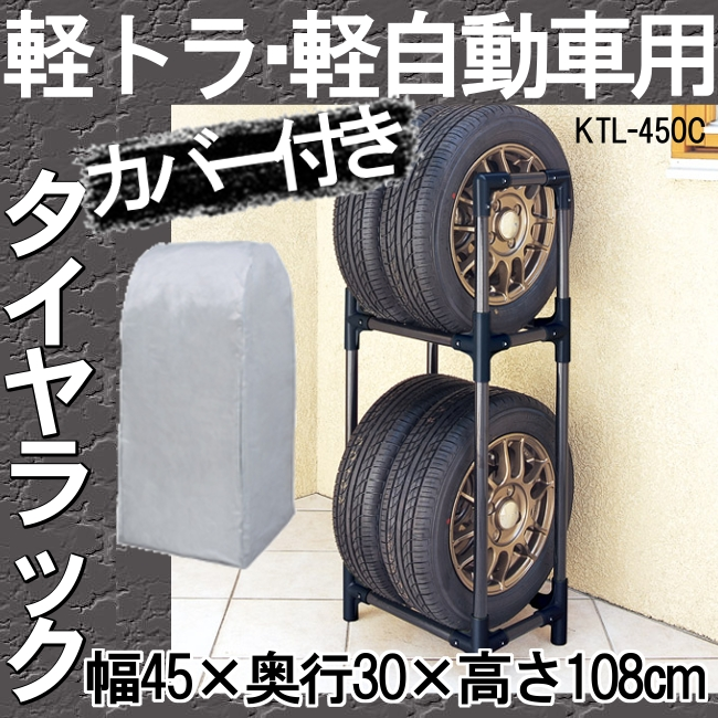 Tire replacement studless summer tire storage tirerack KTL-450C «covered! » [Car products car accessories winter storage tyres car outdoor snow. & enetroom | Rakuten Global Market: Tire replacement studless summer ...
