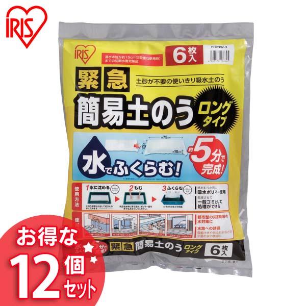 【12個セット】アイリスオーヤマ 緊急簡易土のう ロングタイプ 6枚入り おしゃれ