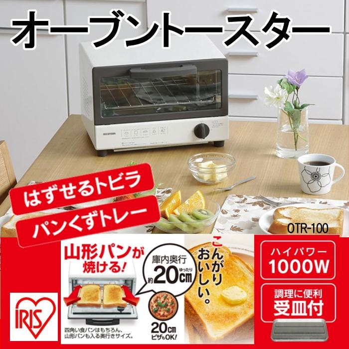 オーブントースター OTR-100送料無料 トースター トースト オーブン 2枚 シンプル 新生活 引っ越し 引越し 引越 単身赴任 一人暮らし 人気 便利 簡単 山形食パン 家庭 シンプル ひとり暮らし  アイリスオーヤマ