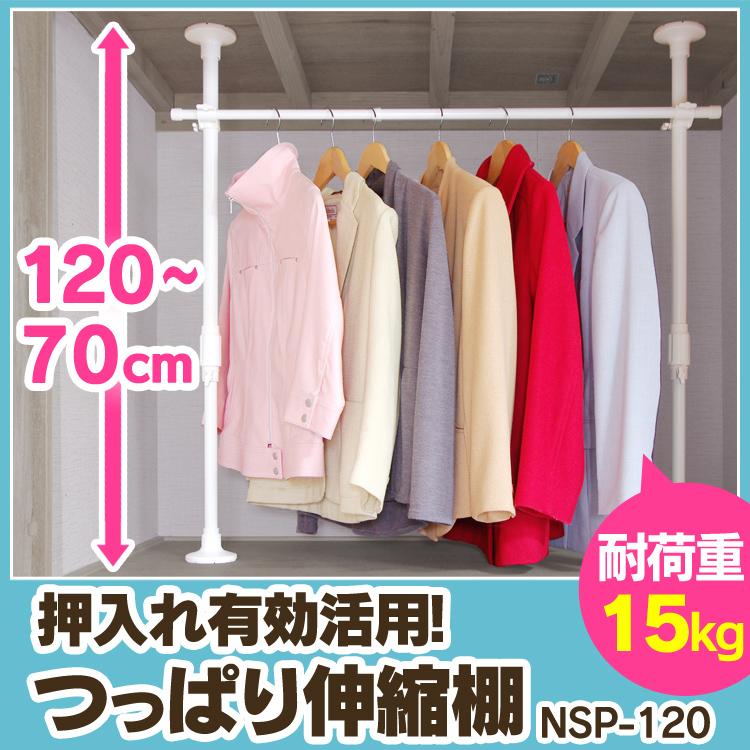 Closet Powerful Extension Hanger NSP 120 [thrust Stick, Thrust Stick,  Storing Article
