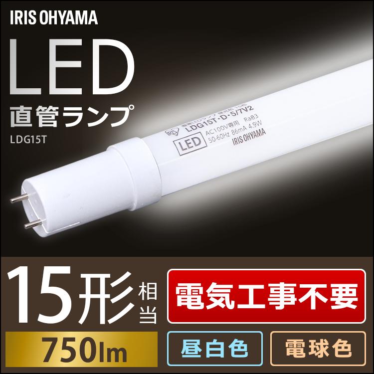 【10%OFFクーポン】【あす楽】【20本セット】LED直管ランプ 15形相当 LDG15T・D・5/7V2 LDG15T・N・5/7V2 昼光色 昼白色LEDランプ 直管 17mm 17口金 一般電球 e17 15w相当 led 照明器具 led照明 省エネ 長寿命 グロースターター アイリスオーヤマ iriscoupon