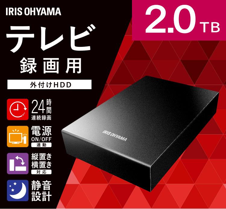 HDD 外付け テレビ 2TB HD-IR2-V1 ブラック送料無料 テレビ録画用 外付けハードディスク ハードディスク 録画用 録画 縦置き 横置き 静音 コンパクト シンプル LUCA ルカ レコーダー USB 連動 アイリスオーヤマ