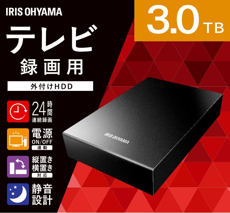 HDD 外付け テレビ 3TB HD-IR3-V1 ブラック送料無料 テレビ録画用 外付けハードディスク ハードディスク 録画用 録画 縦置き 横置き 静音 コンパクト シンプル LUCA ルカ レコーダー USB 連動 アイリスオーヤマ