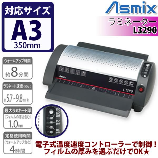 【10%OFF】【送料無料】Asmixアスミックス アスカ 4ローラ ラミネーターA3 L3290【K】 おしゃれ 【楽ギフ】