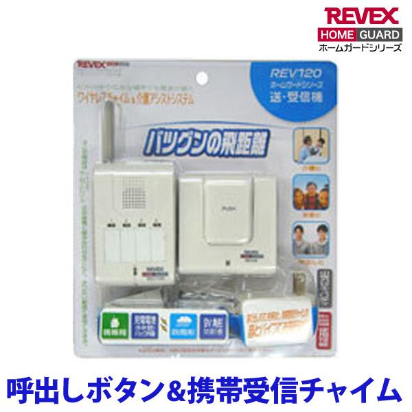 【送料無料】リーベックス[REVEX] 呼出しボタン&携帯受信チャイム REV120 【K】 【防犯グッズ】 おしゃれ