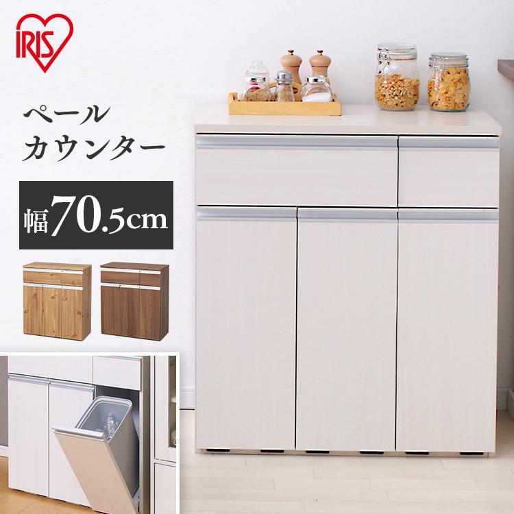 ランキング 1位獲得 ゴミ箱 販売 ダストボックス キッチン家具 キッチン用品 アイリスオーヤマ ペールカウンター キッチン おしゃれ 収納 PKT-8670 台所 ペール 分別 キッチンカウンター おしゃれ