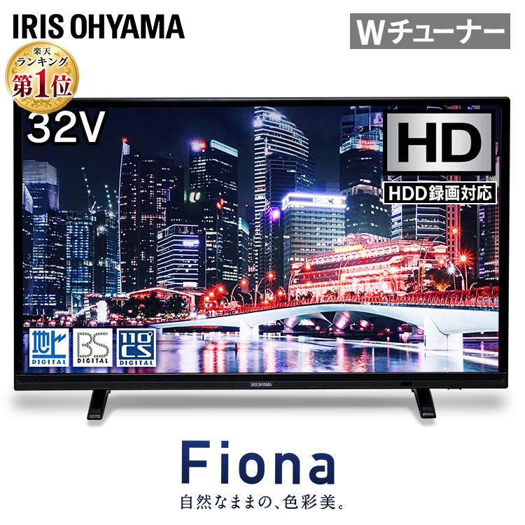 テレビ 32型 2K 録画機能付 32WB10P送料無料 テレビ 液晶テレビ 32インチ 32V 新品 Fiona 地デジ BS CS 2K対応 ハイビジョン アイリスオーヤマ