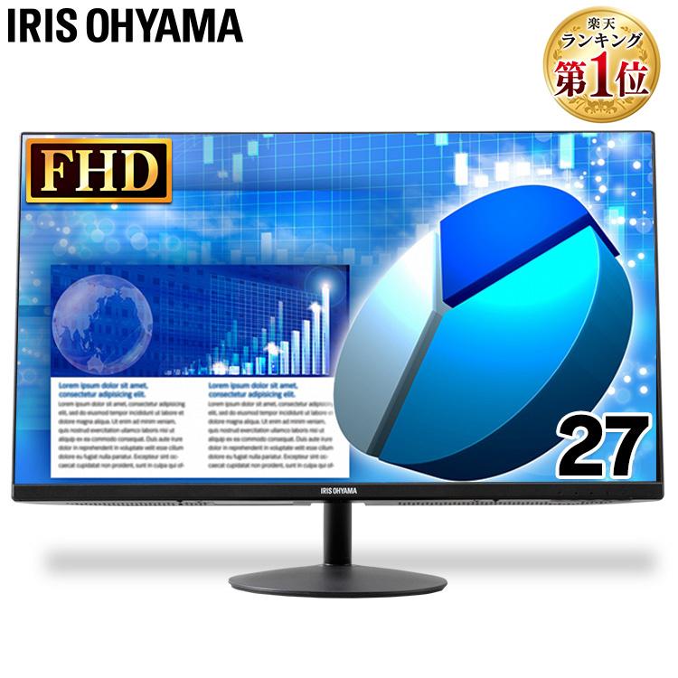 液晶モニター 27インチ ブラック ILD-A27FHD-B 液晶ディスプレイ ディスプレイ モニター パソコンモニター デスクトップ 高解像度 アイセーバーモード ブルーライト 軽減 フルHD FullHD フレームレス アイリスオーヤマ
