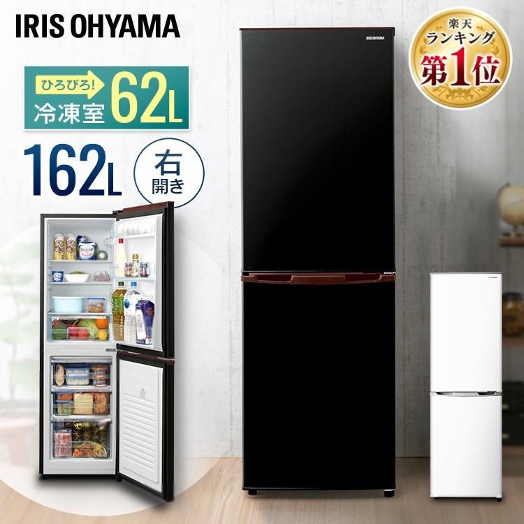 ノンフロン冷凍冷蔵庫 162L 2ドア 162リットル 冷蔵庫 れいぞうこ 冷凍庫 特売 れいとうこ 料理 調理 家電 食糧 IRSE-H16A アイリスオーヤマ《レビュー書いてフードチョッパープレゼント 》 冷蔵 ホワイト アイリスオーヤマ 小型 買物 800円OFFクーポン有 保存 家庭用 ブラック
