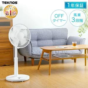 ランキング 1位獲得 クール用品 せんぷう機 リビング リビングファン メカ式 首振り 夏 季節家電 扇風機 予約販売 テクノス タイマー付き 評価 TEKNOS タイマー 在庫処分 静音 KI-1751扇風機 静か
