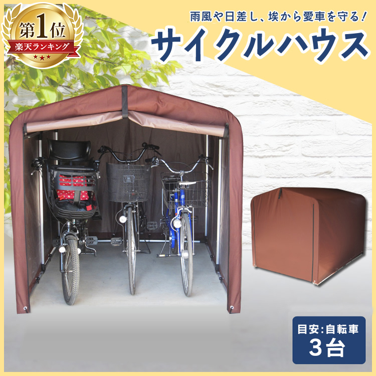 サイクルハウス 3台 おしゃれ ACI-3SBR サイクルハウス サイクルガレージ 2台 自転車置き場 屋根 物置 おしゃれ 家庭用 自転車置場 駐輪場 サイクルポート バイク ガレージ 3台用