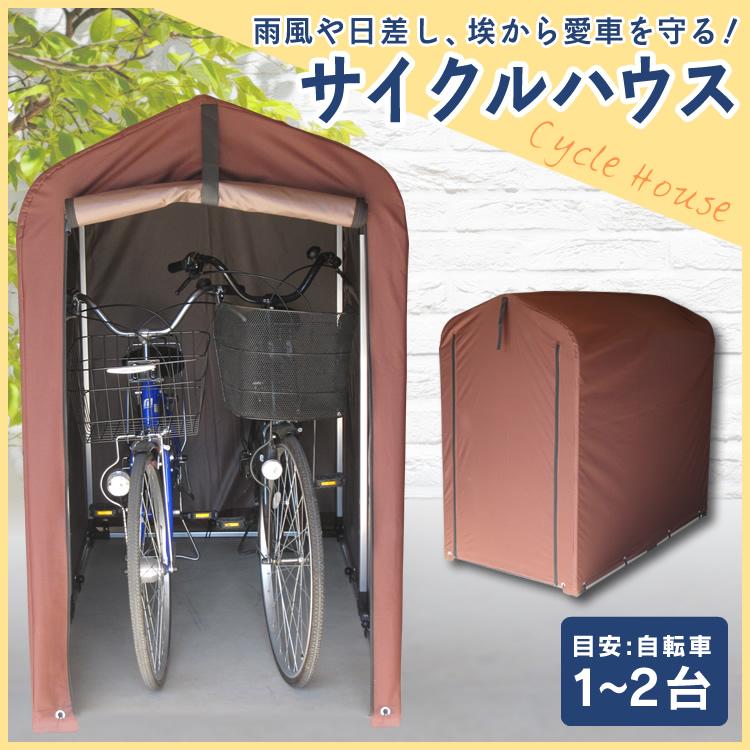 自転車 時間 目安