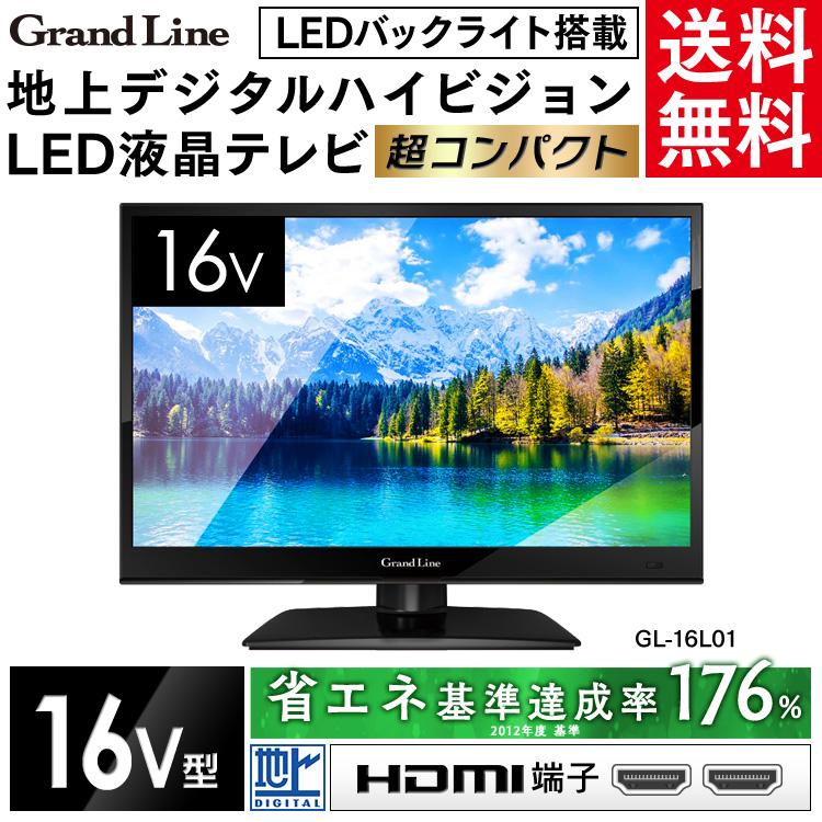 テレビ 16V型 地上デジタルハイビジョン液晶テレビ GL-16L01送料無料 TV 液晶テレビ 16V型 コンパクト Grand-Line エスキュービズム 【D】