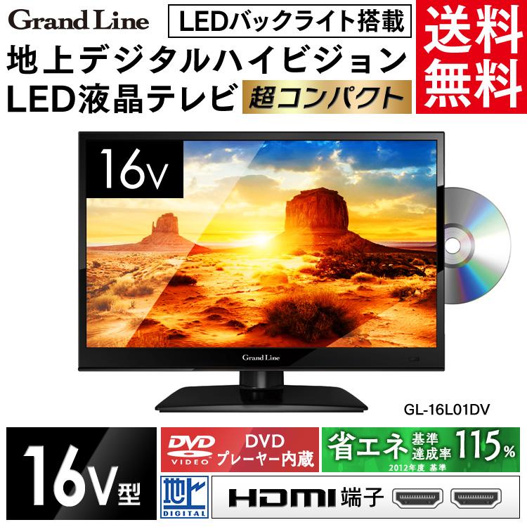 テレビ 16V型 DVD内蔵 地上デジタルハイビジョン液晶テレビ GL-16L01DV送料無料 TV DVDプレーヤ- 16V型 コンパクト エスキュービズム Grand-Line あす楽対象外【D】【SS1812】