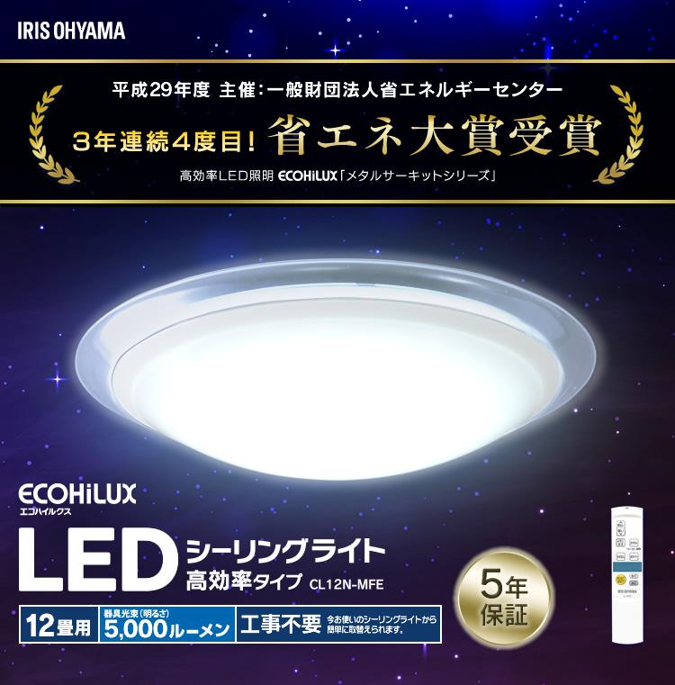 【エントリーでポイント4倍】LEDシーリングライト 高効率タイプ 12畳 CL12N-MFE LEDライト 天井照明 高効率 取り付け簡単 省エネ 節電 インテリア照明 明るい リモコン付 薄型 1K 1DK ひとり暮らし アイリスオーヤマ 5年保証 iris60th