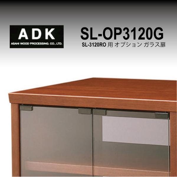 【送料無料】朝日木材加工ASAHIADK SL-3120RO専用 オプションガラス扉 STABILE SL-OP3120G収納【K】 おしゃれ