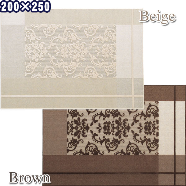 World Carpet Collection クレイア 200×250カーペット 絨毯 マット リビング 敷物【TD】【送料無料】【取寄せ品】 おしゃれ