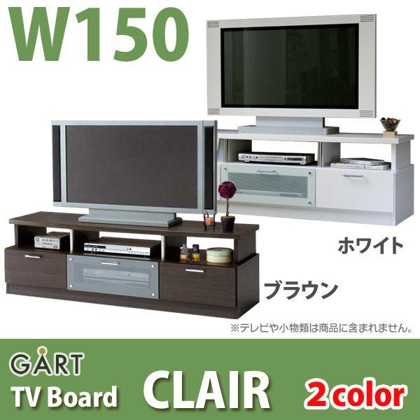 【TD】CLAIR クレール 150TVボート ホワイト/ブラウン【送料無料】【代引不可】 おしゃれ【取り寄せ品】
