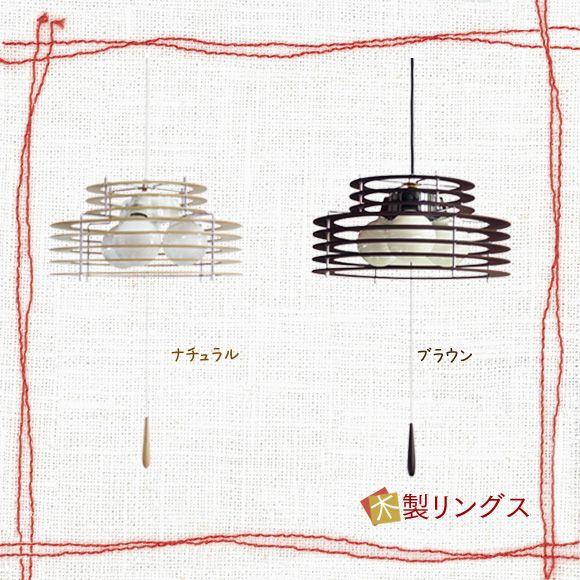 【送料無料】ペンダントライト 木製リングス8 L ブラウン・ナチュラル【NGL】 おしゃれ【B】