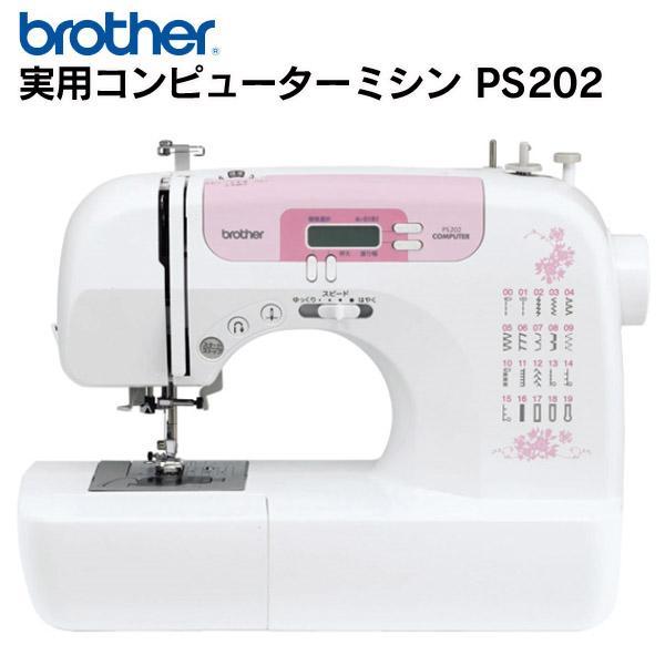 【送料無料】ブラザー〔brother〕 実用コンピューターミシン PS202 【K】 おしゃれ