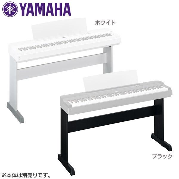 【在庫限り】【送料無料】ヤマハ〔YAMAHA〕 電子ピアノ用スタンド L-255 B(ブラック)・WH(ホワイト) 【K】 おしゃれ[補]
