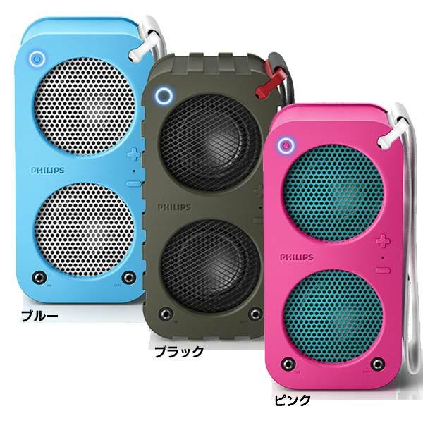 【送料無料】PHILIPS〔フィリップス〕 Bluetoothスピーカー SB5200A ブルー・SB5200K ブラック・SB5200P ピンク〔ブルートゥース・コードレス・ワイヤレス〕【KZ】 おしゃれ