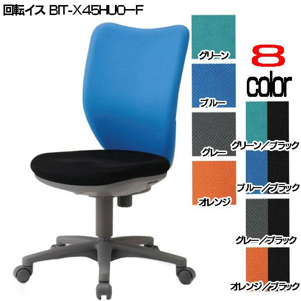【送料無料】回転イス BIT-X45HU0-F 8色 アイリスチトセ【CH】【TD】 おしゃれ【取り寄せ品】 アイリスオーヤマ
