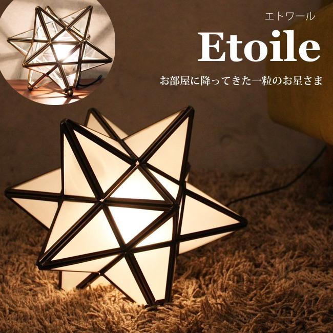 【送料無料】ディクラッセ [DI ClASSE] エトワール テーブルランプ [Etoile table lamp]【ライト 間接照明 エスニック アジアン アンティーク デザイン照明 おしゃれ】【DC】【0228ENET】【B】【お取寄せ品】