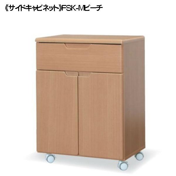 【送料無料】居室家具 《サイドキャビネット》FSK-Mビーチ アイリスチトセ【CH】【TD】 おしゃれ