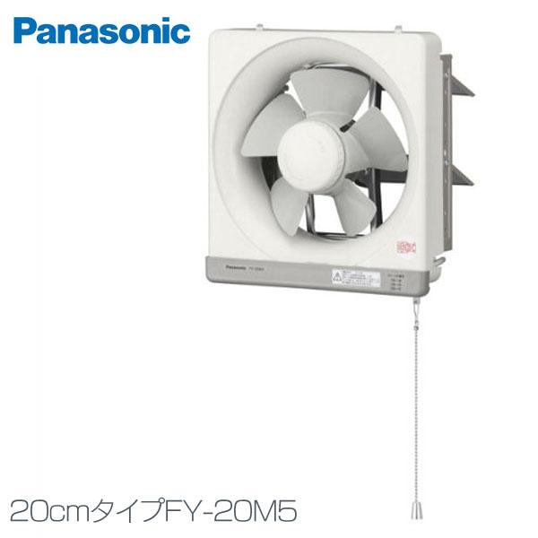 【エントリーでポイント4倍】パナソニック 産業金属換気扇20cmタイプFY-20M5 おしゃれ 送料無料