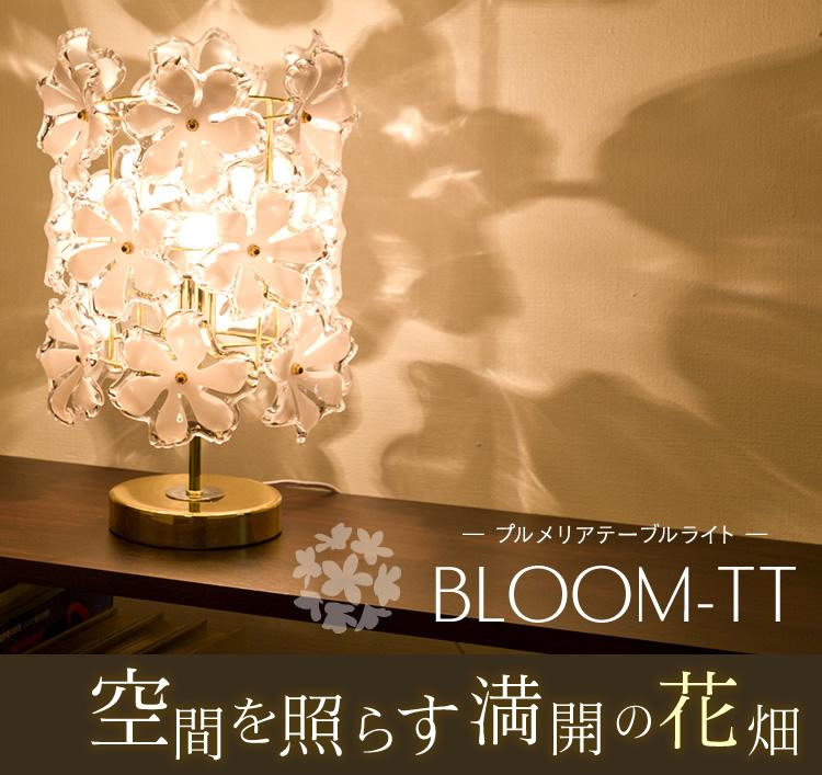 【エントリーで最大ポイント2倍】【送料無料】【おしゃれ 照明】Bloom ブーケテーブルライト【間接照明 ロココ調 インテリア照明 】キシマ GEM-6899【DC】【B】