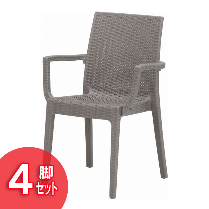 【送料無料】【ガーデンチェア ガーデンファニチャー】《4脚セット》ステラ チェアー (肘付) グレー 12286【ガーデニング 椅子 イス プラスチック製 アウトドア】 【FB】 おしゃれ