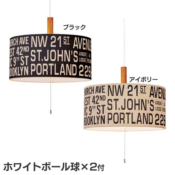 【150円OFFクーポン配布中】【送料無料】【天井照明 おしゃれ】【B】ペンダントライト Bus Roll Lamp バスロールランプ【インテリア照明 リビング ダイニング】 LT-1121 BK・IV ブラック・アイボリー
