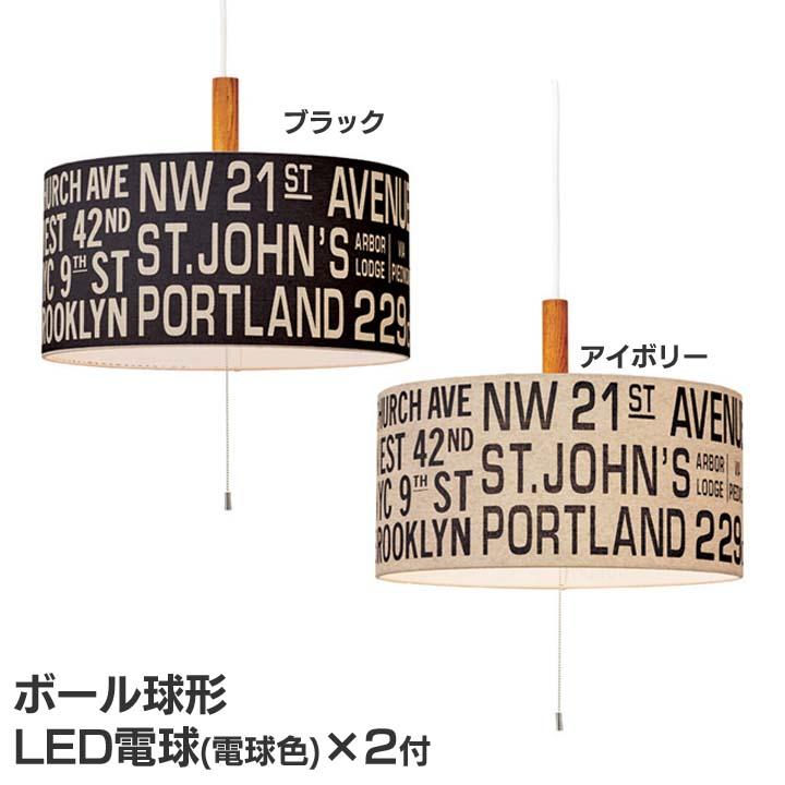 【送料無料】【天井照明 おしゃれ】【B】ペンダントライト Bus Roll Lamp バスロールランプ【インテリア照明 リビング ダイニング】 LT-1122 BK・IV ブラック・アイボリー