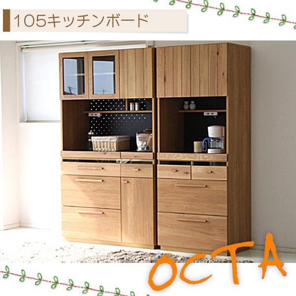 【TD】OCTA 105キッチンボード キッチン家具 キッチン収納 皿 調理 【送料無料】【代引不可】 おしゃれ