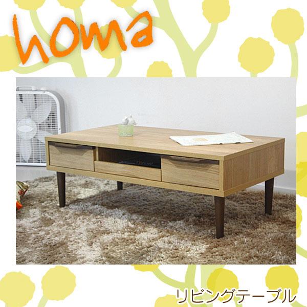 【TD】homa(ホマ)リビングテーブル ローテーブル リビング家具 デスク 机 【送料無料】【代引不可】 おしゃれ ◆2【取り寄せ品】