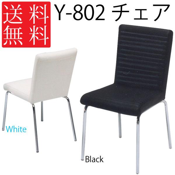 Y-802 チェア ブラック・ホワイト 椅子 イス 腰掛 ダイニングチェア 送料無料 【代引不可】 おしゃれ  収納家具 キッチン収納 キッチン家具 台所収納 台所用品 おしゃれ 【TD】【取り寄せ品】
