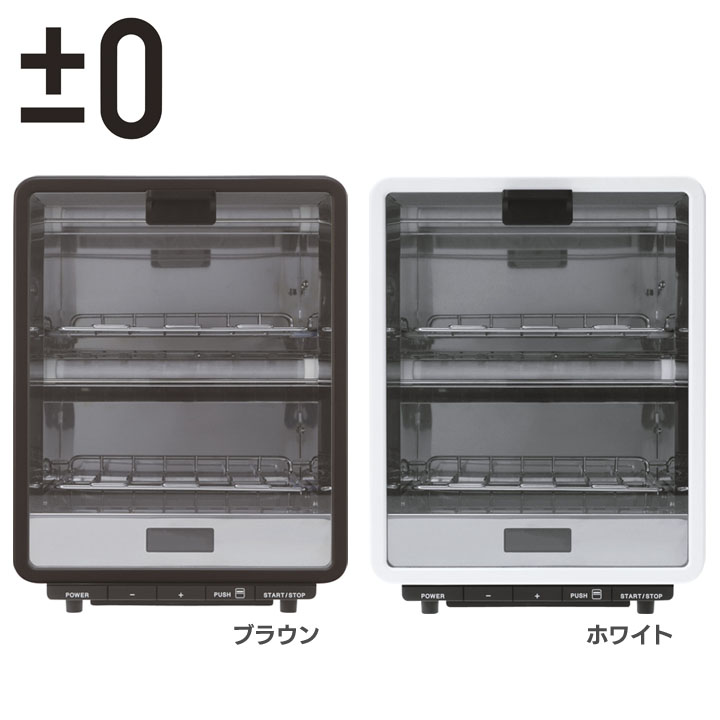 【B】オーブントースター縦型 ホワイト XKT-V120W送料無料 オーブントースター グリル 縦型オーブン トースト 二枚焼き オーブントースタートースト グリル縦型オーブン 縦型オーブングリル プラスマイナスゼロ ブラウン・ホワイト