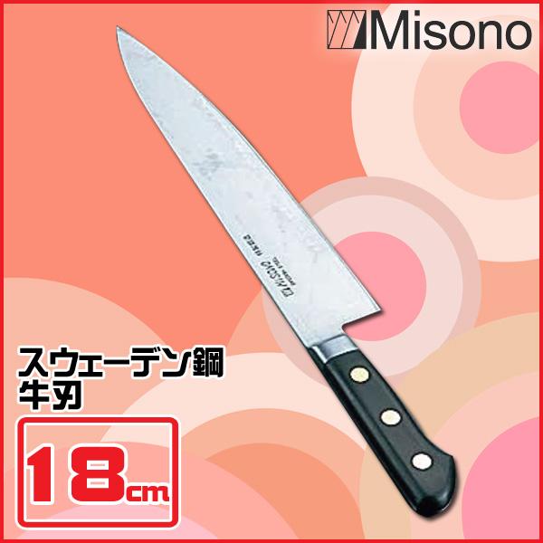 【送料無料】Misono(ミソノ) スウェーデン鋼 牛刀 AMS09 No.111 18cm【en】