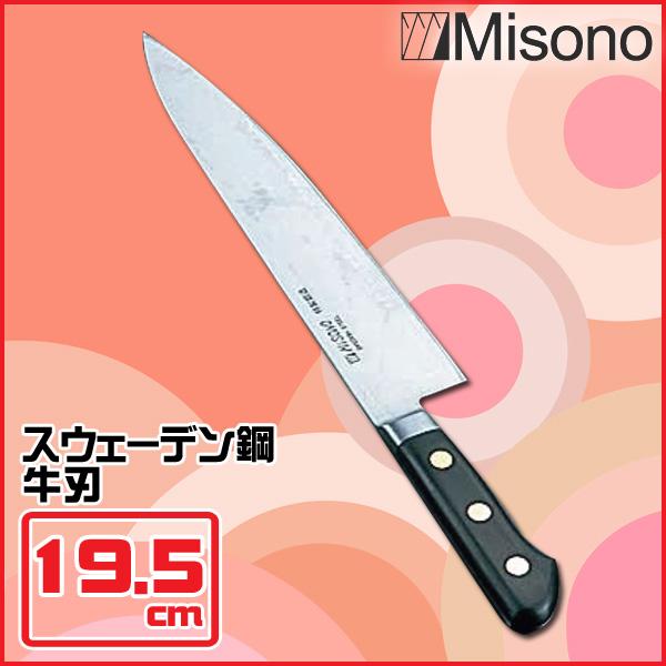 【送料無料】Misono(ミソノ) スウェーデン鋼 牛刀 AMS09 No.118 19.5cm【en】 【楽ギフ】