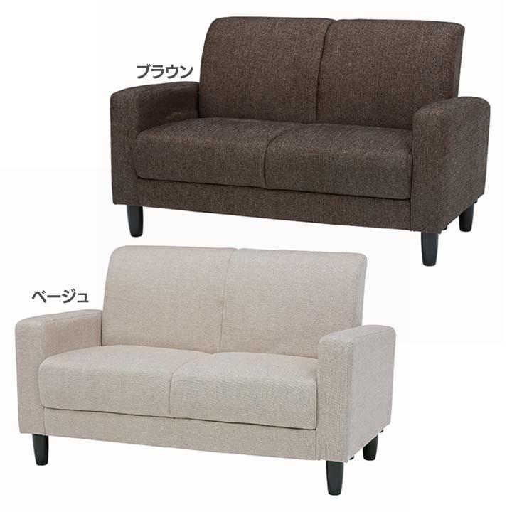 ソファ ケイディ2P-BR・BE送料無料 椅子 いす イス おしゃれ 椅子イス 椅子おしゃれ いすイス イス椅子 おしゃれ椅子 イスいす 萩原 ブラウン・ベージュ【TD】 【代引不可】【取り寄せ品】