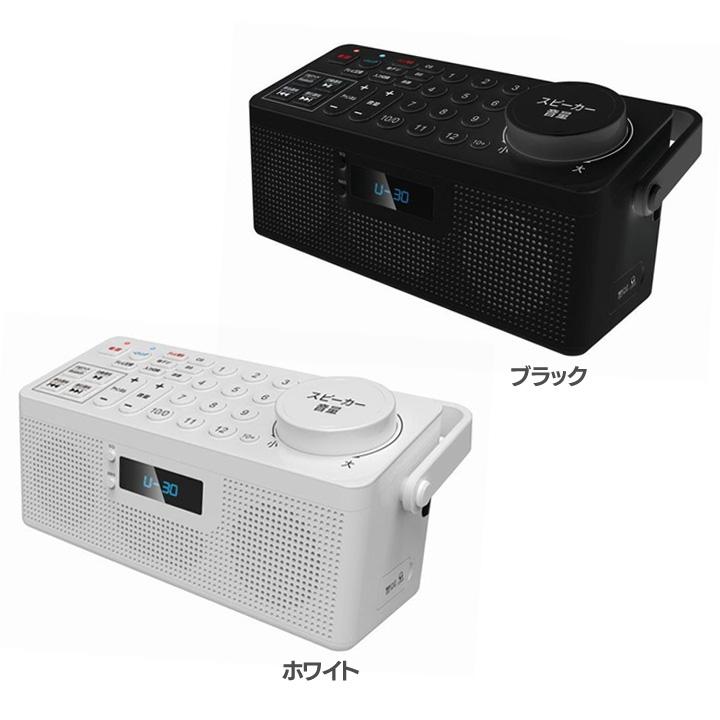 FMワイドラジオ付テレビリモコンお手元スピーカー DTR-S10BK送料無料 りもこん てれび オーディオ ワイヤレス アぺリアフューズ ブラック・ホワイト【D】