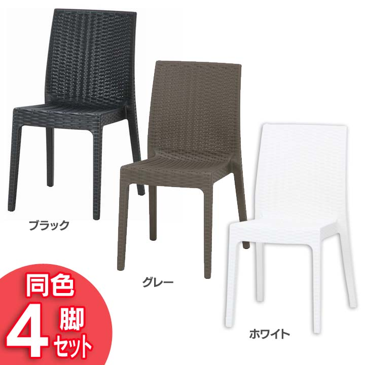 【送料無料】【ガーデンチェア ガーデンファニチャー】《4脚セット》ステラ チェアー ブラック 11232【ガーデニング 椅子 イス プラスチック製 アウトドア】 【FB】 おしゃれ